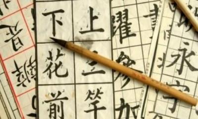 Incursionar en el idioma chino